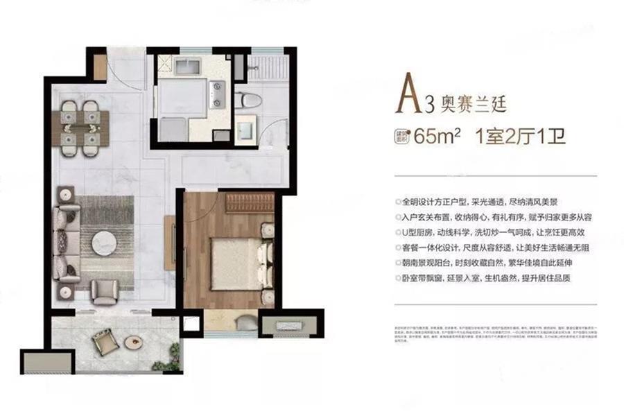 中海左岸澜庭  1室2厅1厨1卫