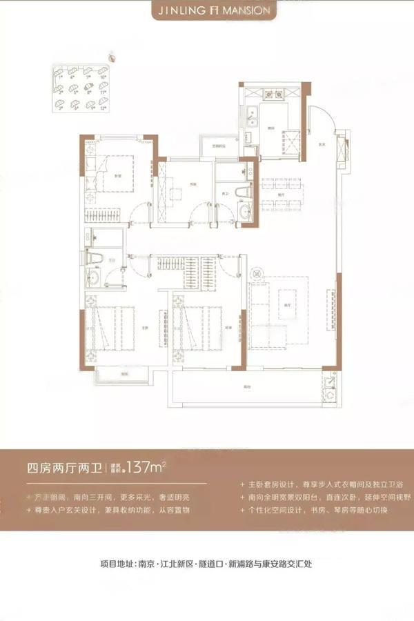 金樾府  4室2厅1厨2卫