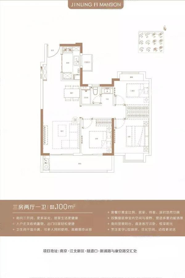 金樾府  3室2厅1厨1卫