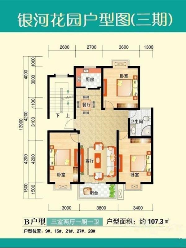 银河花园  3室2厅1厨1卫