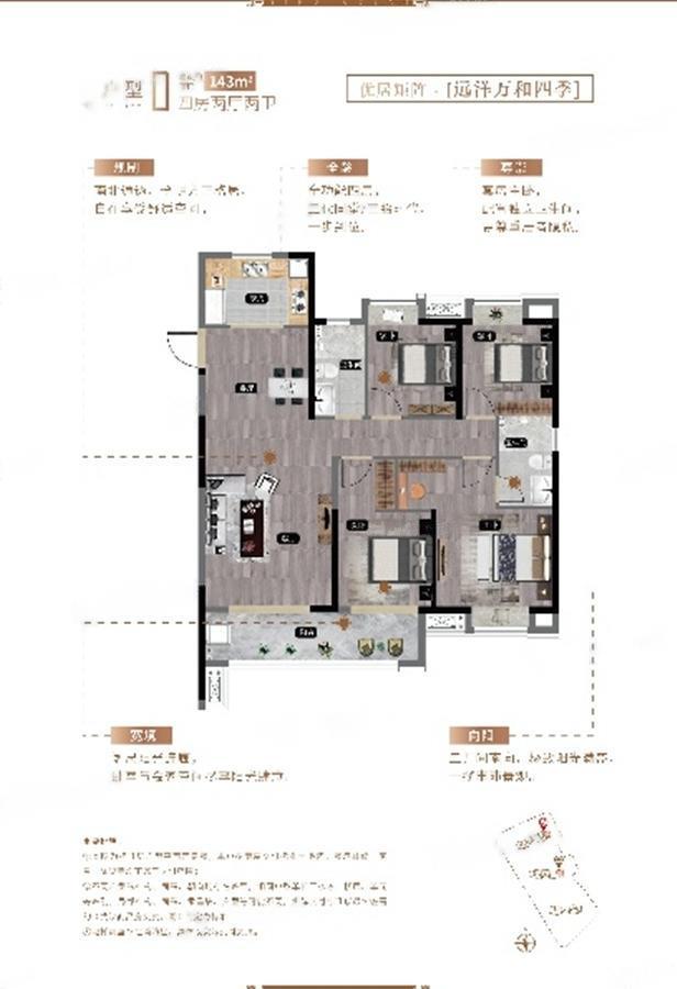 远洋心汉口  4室2厅1厨2卫