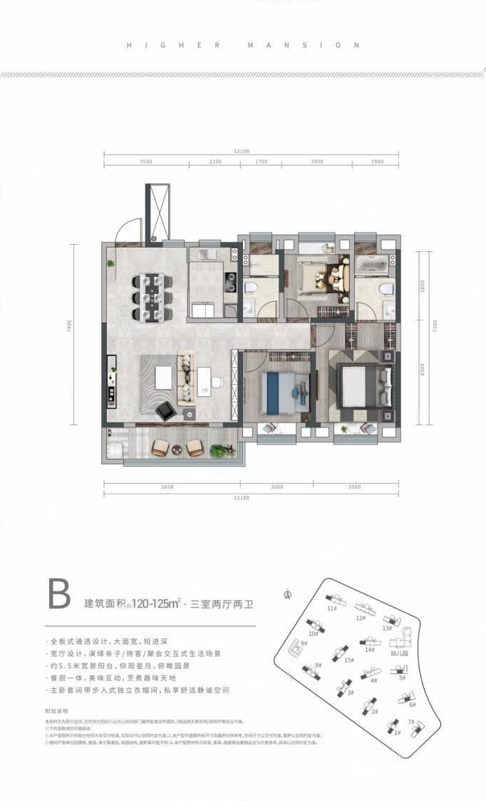 海格公馆  3室2厅1厨2卫