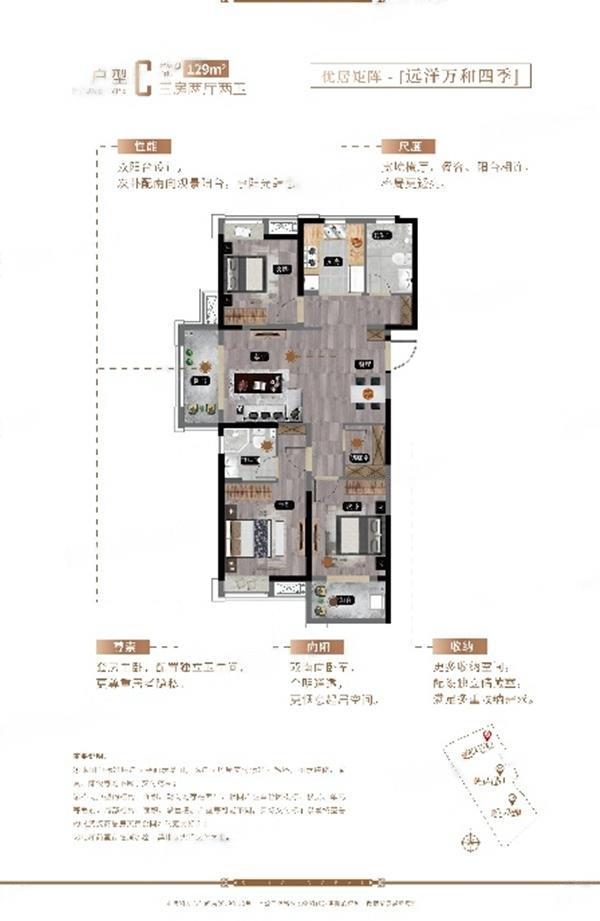 远洋心汉口  3室2厅1厨2卫